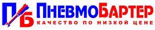ПневмоБартер Logo